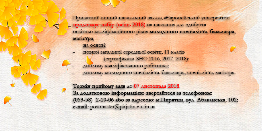 Набір осінь 2018