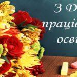 Вітання з Днем працівників освіти