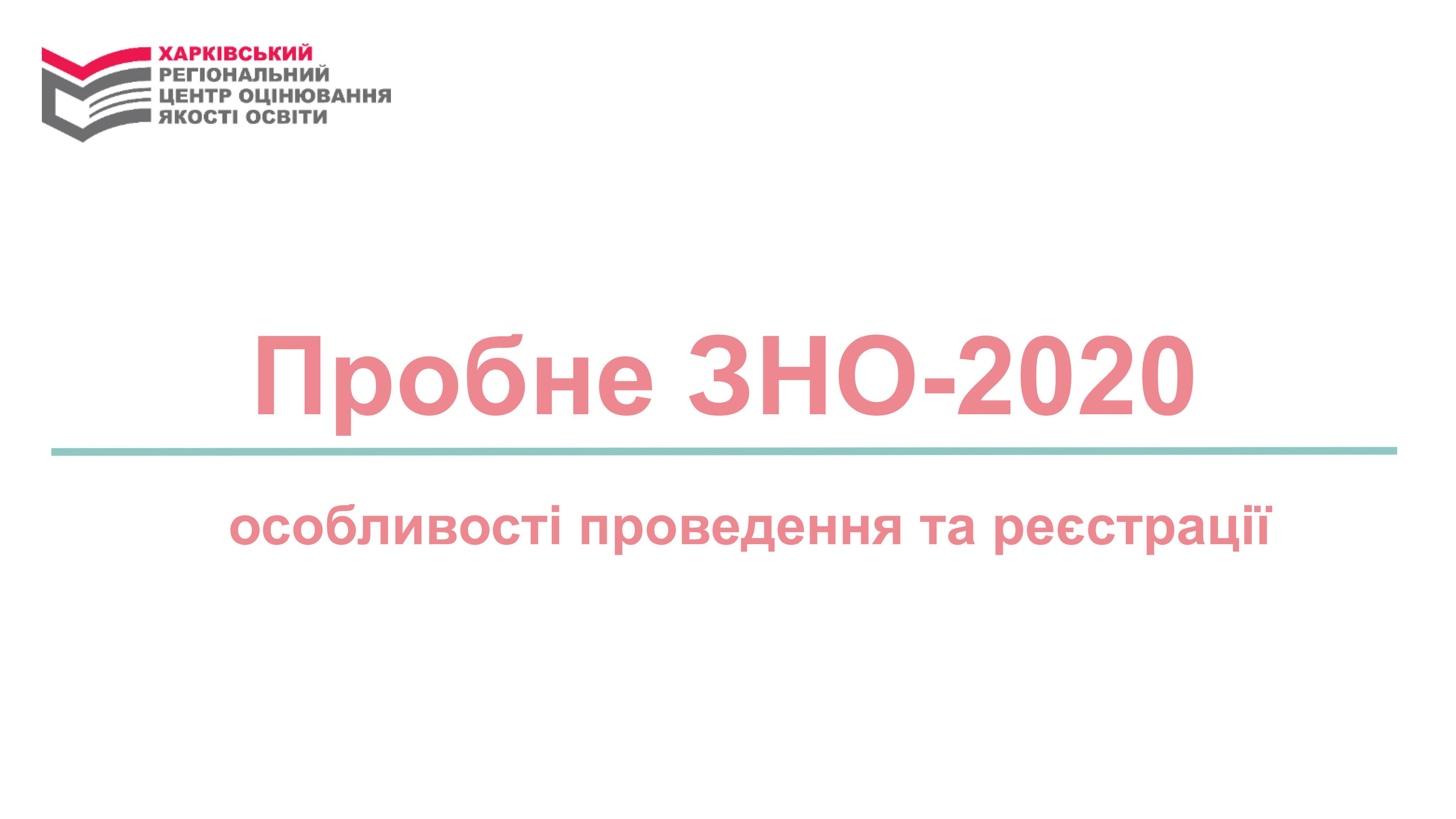 Probne_2020